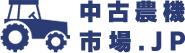 中古トラクターの販売・買取専門店 – 中古農機市場.jp